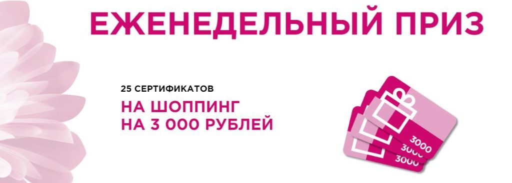 «Фестиваль Maybelline New York в «Магнит Косметик»