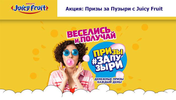 Акция «Призы #ЗАПУЗЫРИ с Juicy Fruit» Приз-100000 рублей!