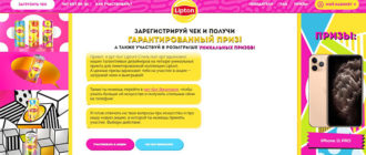 Акция «Lipton Ice Tea Always on Promo»: приз Apple IPhone 11 PRO!