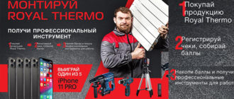 Акция Royal Thermo: выиграй Apple iPhone 11