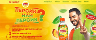 Акция Lipton Ice Tea в Магните: «Lipton: Персик или Персик»