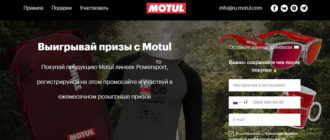 "Акция Motul ""Powersport 2020"""