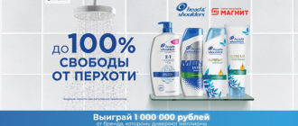 Акция Head & Shoulders в Магните