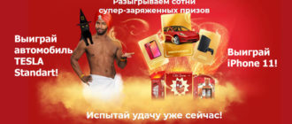 Акция Old Spice
