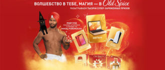 Акция «Old Spice Magic Cards 2.0»